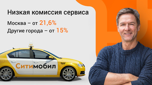 Ситимобил для водителей – работа водителем такси