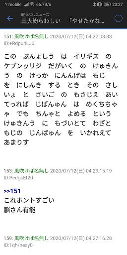 ニュース 2 まとめ チャンネル