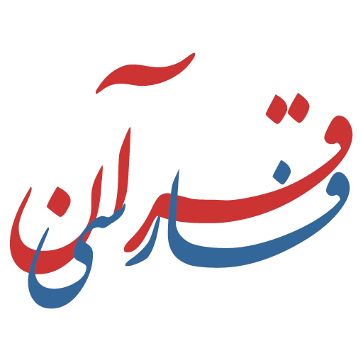Quran Persian For PC Windows (7, 8, 10 and 10x) & Mac Computer