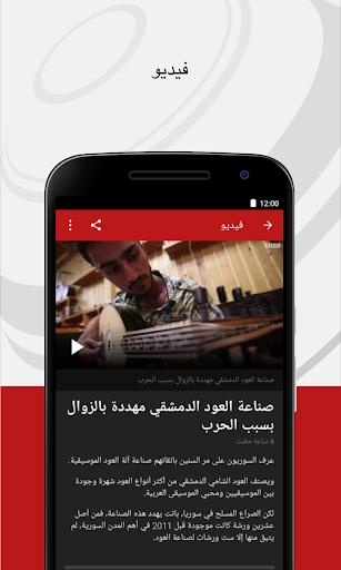 BBC Arabic  Screenshots 2