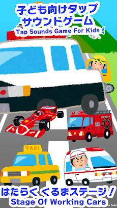 赤ちゃん子供幼児向けゲーム - さわってあそぼ!3 乗り物編のおすすめ画像1