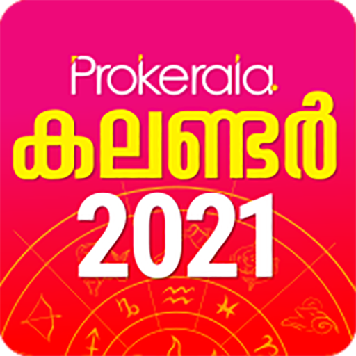 Download 2021 Kerala Malayalam Calendar on PC & Mac with ...