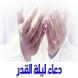 ادعية ليلة القدر - رمضان 2021