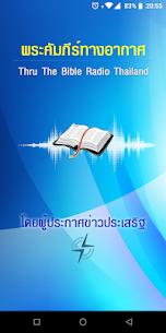 TTBThailand พระคัมภีร์ทางอากาศ  Apps For Pc | How To Install (Windows 7, 8, 10 And Mac) 1