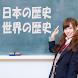 日本の歴史&世界の歴史!日本史・世界史のクイズ検定勉強アプリ