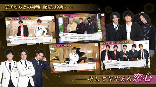 PRINCE OF LEGEND LOVE ROYALE apkdebit screenshots 2