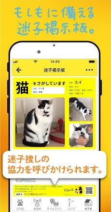 ドコノコ - いぬねこ写真アプリのおすすめ画像5