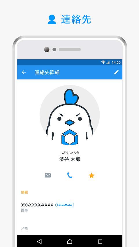MatePhoneのおすすめ画像4