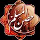 Hisn Almuslim Download on Windows