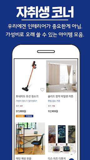 uc6d0ub8f8ub9ccub4e4uae30 android2mod screenshots 2