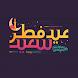 ملصقات تهاني عيد الفطر 2021