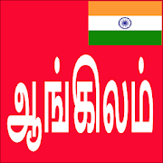 Learn English From Tamil