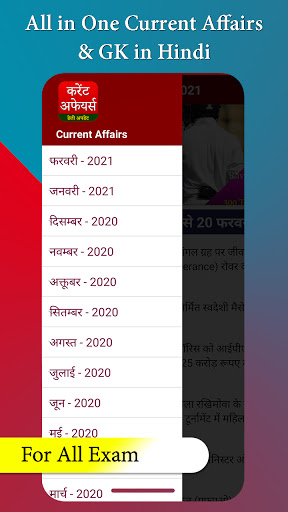 All in One Current Affairs Daily Update - 2021 screenshots 2