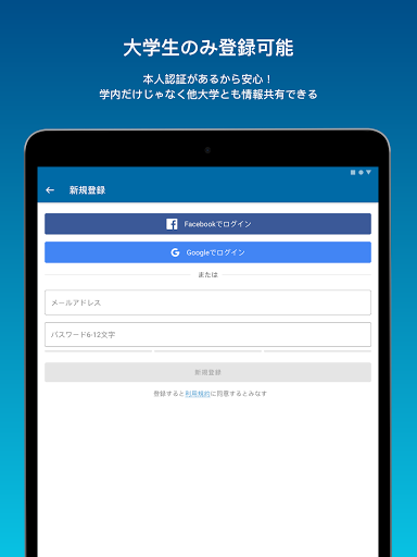 Dttouff08u30c7u30a3u30c3u30c8uff09 - u5927u5b66u751fu9650u5b9a SNS android2mod screenshots 12