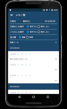 弓道のアプリ 採点簿のおすすめ画像4