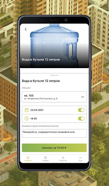 ЕкаПарк сервис: мобильное приложение жителя screenshot 3
