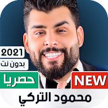 محمود التركي 2021 بدون نت | جديد icon
