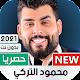 محمود التركي 2021 بدون نت | جديد