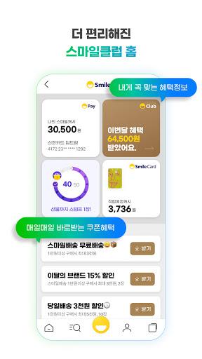 Gmarket android2mod screenshots 4