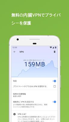 無料 VPN を備えた Opera ブラウザのおすすめ画像1