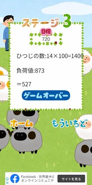 ひつじObject screenshot 2