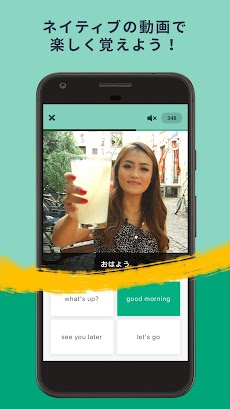 楽しく外国語を覚えるならMemrise - 楽しいゲームと便利なフレーズで早く身につく語学学習アプリのおすすめ画像2