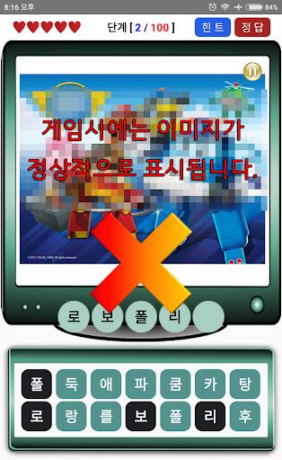 uc5b4ub9b0uc774 uc560ub2c8ud034uc988  screenshots 4