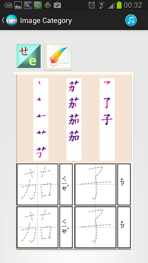 Chinese Phonetic Symbol 20A For PC Windows (7, 8, 10, 10X) & Mac Computer Image Number- 12