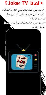 جوكر تيفي | Joker TV