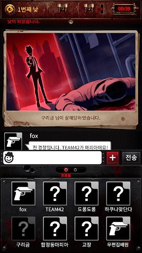 마피아42 APK MOD (Astuce) screenshots 3