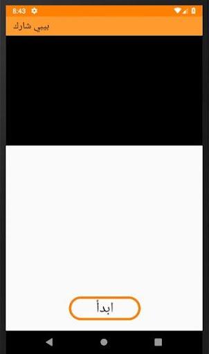 u0628u064au0628u064a u0634u0631u0643 u0628u062fu0648u0646-u0646u062a android2mod screenshots 1