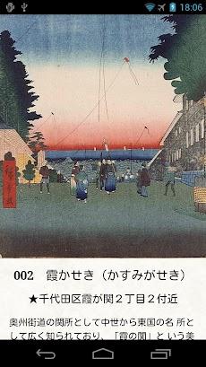 広重散歩(上) 『江戸名所百景』のおすすめ画像3