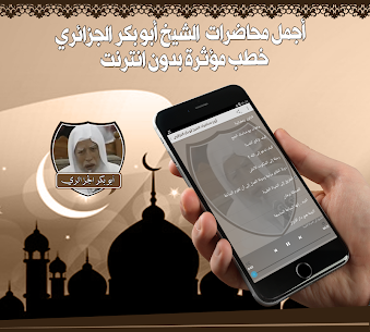 خطب أبو بكر الجزائري For Pc (Download In Windows 7/8/10 And Mac) 4