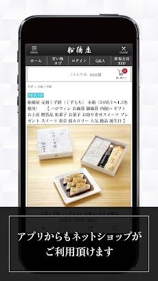 船橋屋スタンプアプリのおすすめ画像5