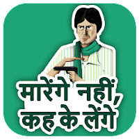 bollywood stickers for whatsapp hindi