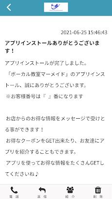 ボーカル教室マーメイド 【公式アプリ】のおすすめ画像2