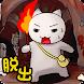 脱出ゲーム:白猫の大冒険~ピラミッド編~