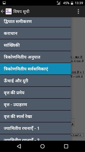 10th class math formula in hindi screenshot 1