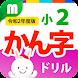 小2かん字ドリル 基礎からマスター! - Androidアプリ