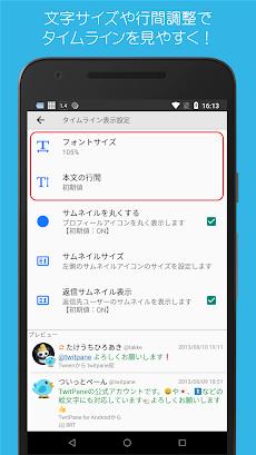 ついっとぺーんPlus for Twitter(R)のおすすめ画像3