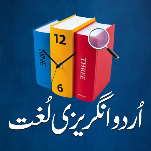 Urdu English Dictionary For PC Windows (7, 8, 10 and 10x) & Mac Computer