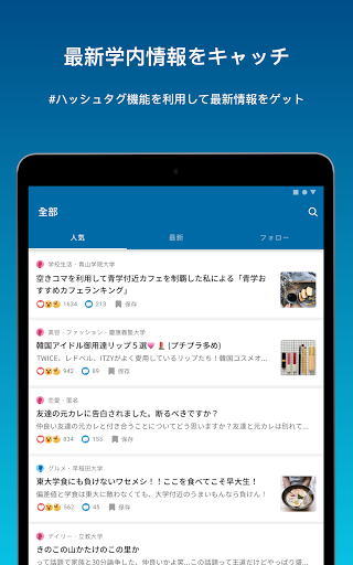 Dttouff08u30c7u30a3u30c3u30c8uff09 - u5927u5b66u751fu9650u5b9a SNS android2mod screenshots 8