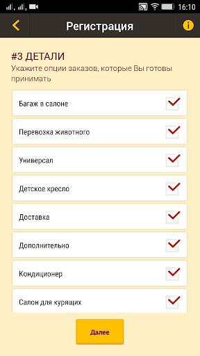 Shark Taxi - u0412u043eu0434u0438u0442u0435u043bu044c  Screenshots 5
