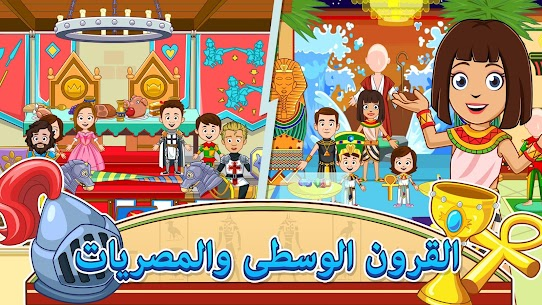 My Town Museum Free APK 4