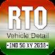 RTO車両情報