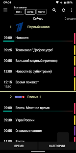 Телепрограмма TVGuide Screenshot