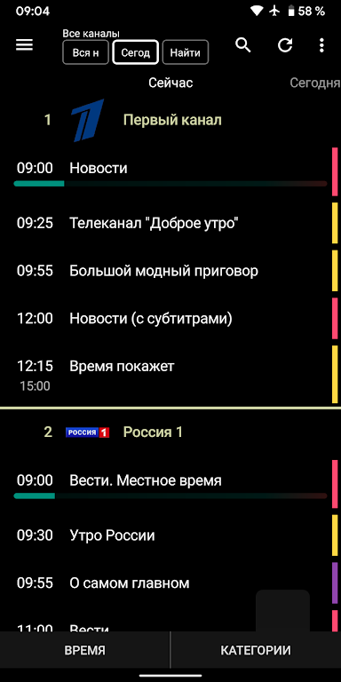 Телепрограмма TVGuide poster 5