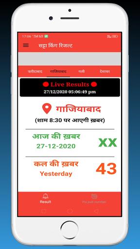 Satta King Result & Fix Single Jodi Desawar & Gali  screenshots 3