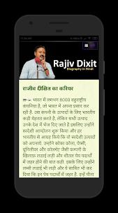 Rajiv Dixit Biography in Hindi 5