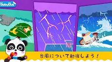 リトルパンダの天気予報:台風のおすすめ画像1